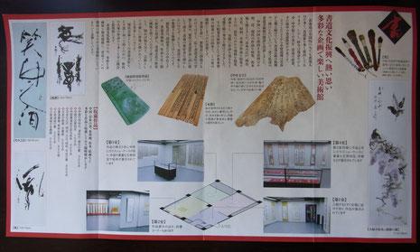 第1室~第4室 中国・日本の書、水墨画、拓本、絵画など多彩な作品を収蔵しており随時展示。