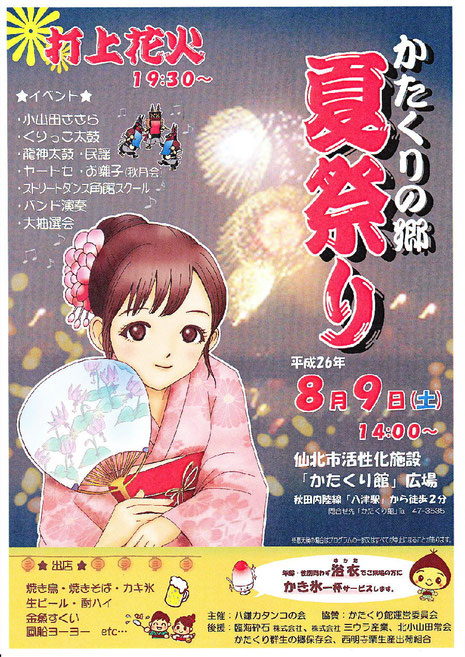 H26「夏祭り」ポスター