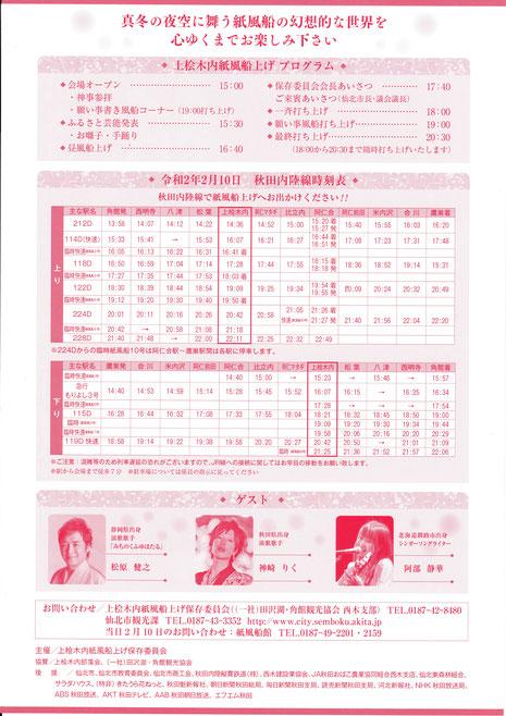 令和2年2月10日 秋田内陸線時刻表