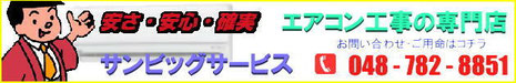 埼玉・群馬・栃木・茨城・千葉・東京のエアコン工事はサンビッグ
