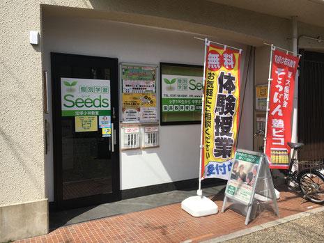 個別学習塾Seeds 宝塚小林教室