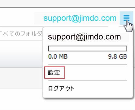 Webメールの設定をクリックする。