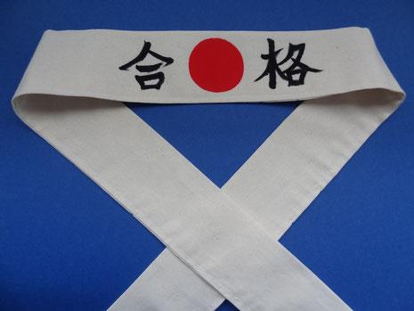 合格 = ( goukaku ) = réussir à un examen, gokaku hachimaki,hachimaki japonais, hachimaki japanese