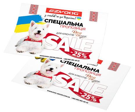 Kiev; Ukraine; goods for dogs; goods for pets; buy; order; design beautiful flyer template order; flyer ideas; creative flyers design; price; cost; PRS LA BEAUTY; disain maket krasivie flayeri zakazat;