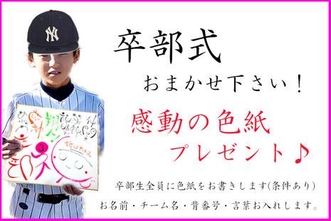 福岡の卒部式おまかせください。感動の色紙を卒部生にプレゼントします。福岡のお弁当、オードブル配達はりとるプリンセス
