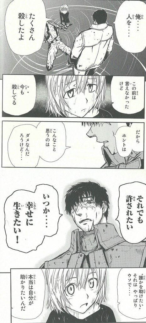 パンプキン・シザーズ11巻158~159