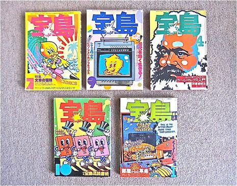カウンターカルチャーは雑誌にも表出した。(1970年代後半の月刊『宝島』筆者蔵)