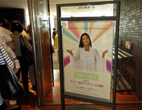 5月29日(金)午後3時、JR博多駅9階JR九州ホール入口。長蛇の列!