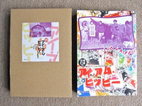2013年10月発行(森と出版) 2500円+税(左は函、附録画像は後掲)