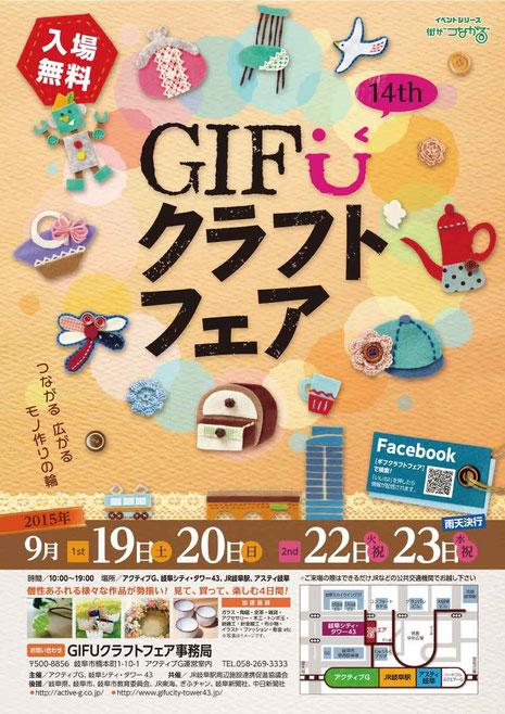 GIFUクラフトフェア2015/14th