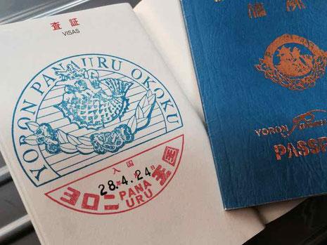 与論島 ヨロンパナウル王国パスポート 外国?