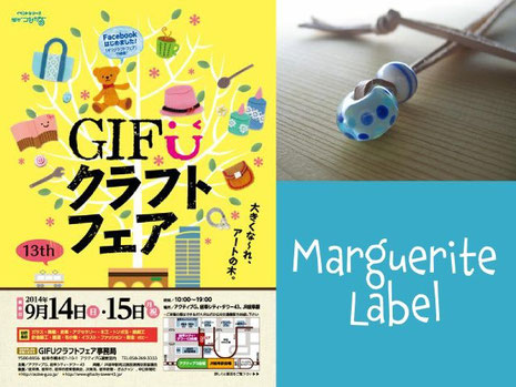 Gifu Craft Fair / Handmade Event