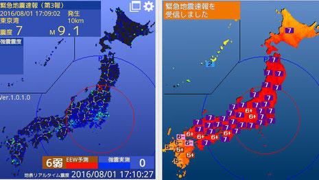 速報 名古屋 地震 南海トラフ地震臨時情報発表時の切り札、緊急地震速報の進化を期待する(福和伸夫)