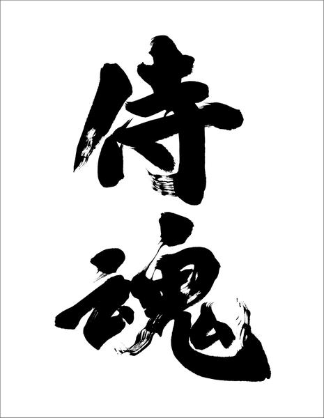 筆文字ロゴ:侍魂 [武士の精神を書道家の筆書・毛筆で]