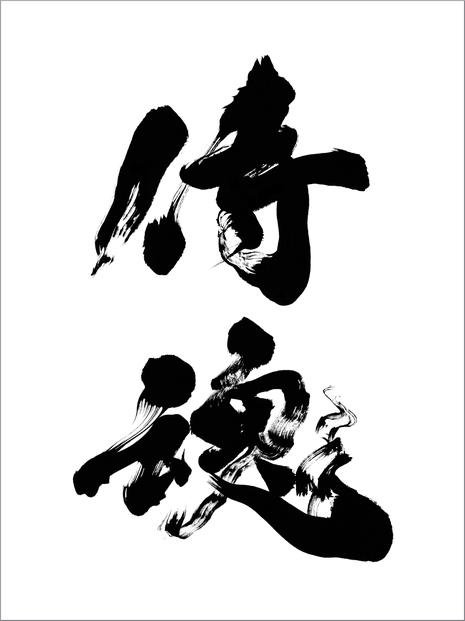 筆文字:侍魂・サムライ魂 [武士道の精神]