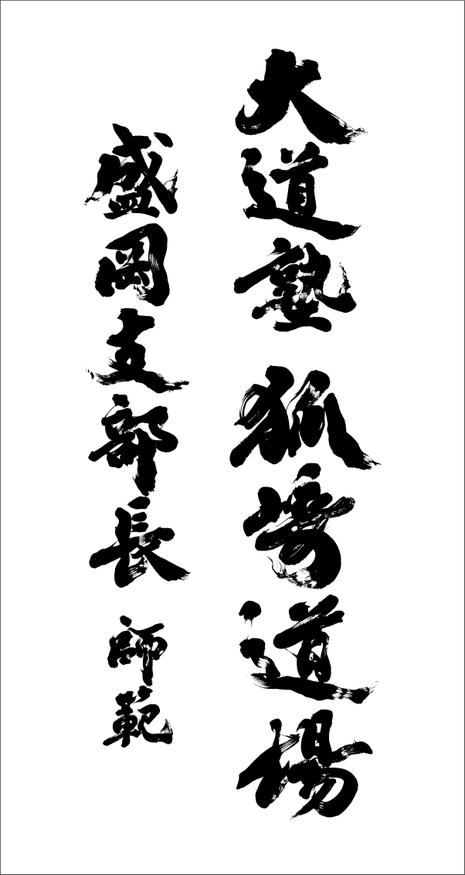 道場の看板の筆文字:大道塾・空道・空手|書道家に筆書体を依頼・注文