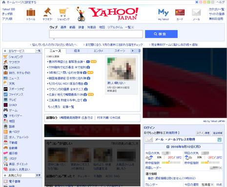 Yahoo!のトップページ