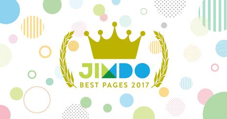 ホームページアワード Jimdo Best Pages 2017
