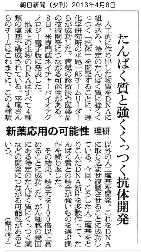 朝日新聞キリヌキ4月8日夕刊
