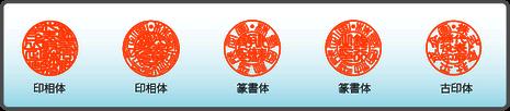 代表印(会社の実印)の書体イメージ