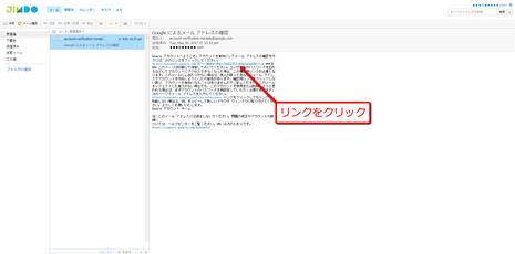 Webメールでの確認画面