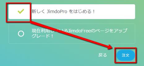 新しくJimdoをはじめるをチェックして注文をクリックしてください