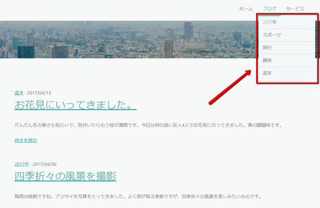 自動生成されるブログテーマの表示例