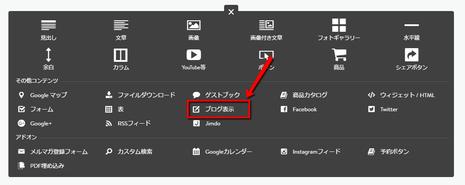 ブログ表示の位置