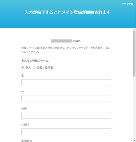 ドメイン登録フォームに情報を入力してください