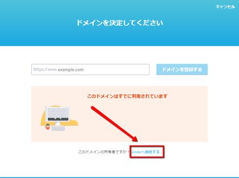 ドメインが利用可能の場合は有効にするボタンをクリックしてください