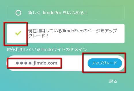 JimdoFreeからのアップグレード
