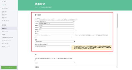 ショップデータの設定方法です。ショップ項目内の「基本設定」からショップデータを編集できます。