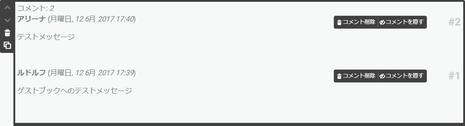 ゲストブックのコメント削除画面