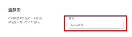 Jimdo の登録者の氏名を入力してください
