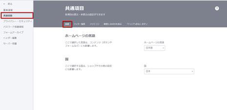 基本設定内の共通項目メニュー言語設定タブ