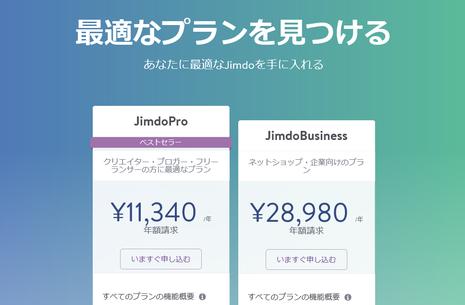 JimdoProまたはJimdoBusinessをお選びください