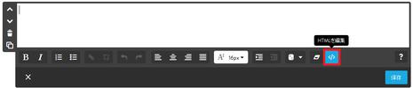 HTMLコードの追加