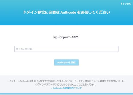 AuthCodeを入力してください