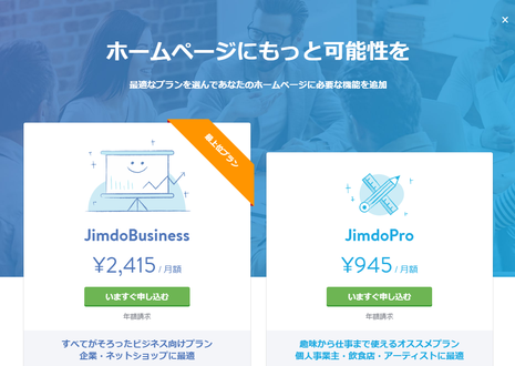 Jimdo無料版から有料版にアップグレード