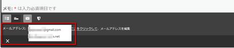 フォームのメールアドレス変更画面