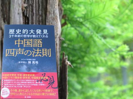 中国語四声の法則