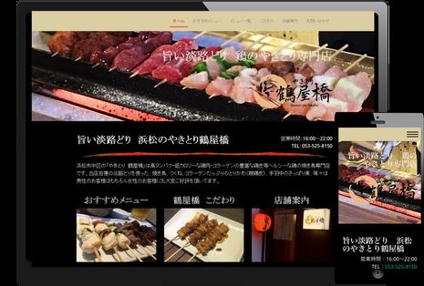 やきとり鶴屋橋 ホームページ