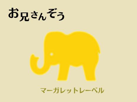 お兄さん象の絵
