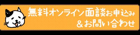 無料オンライン面談 お申込み お問い合わせ パソコン教室 サク子