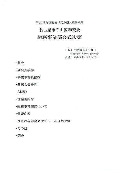 名古屋市守山区奉賛会、総務事業部会式次第
