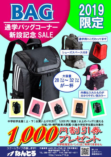 小・中 新入学SALEスケジュール