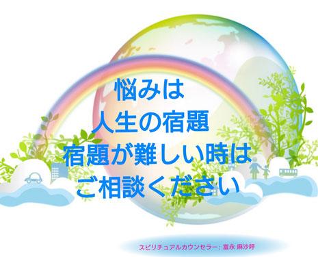スピリチュアルカウンセリングの富永麻沙呼