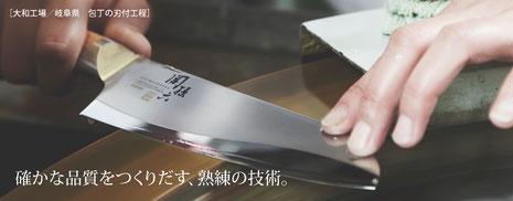 Blade edging at factory Kaijirushi