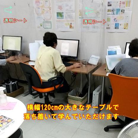 堺市のワンステップパソコン教室のレッスン風景です