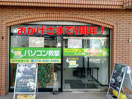 堺市パソコン教室,堺市パソコンスクール